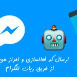 ربات تلگرام ارسال کد فعالسازی احراز هویت