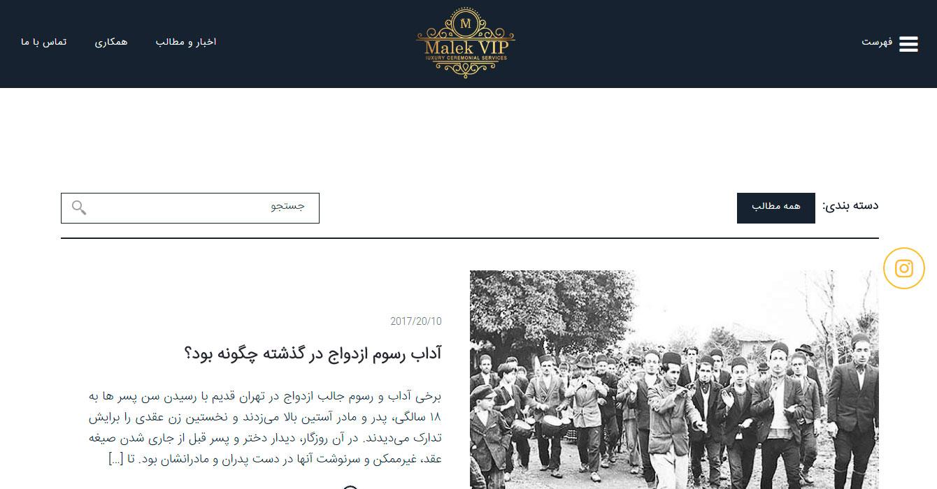 وب سایت تشریفات ملک